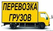 Грузоперевозки по Минску и РБ до 3 т.20м/куб.!!!