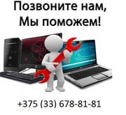 Ремонт и обслуживание Компьютерной техники в Орше