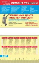 Ремонт бытовой техники в Минске