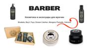 Профессиональная косметика для мужчин с доставкой по Беларуси - Барбер
